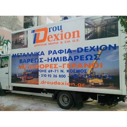 Ψηφιακές εκτυπώσεις φορτηγού