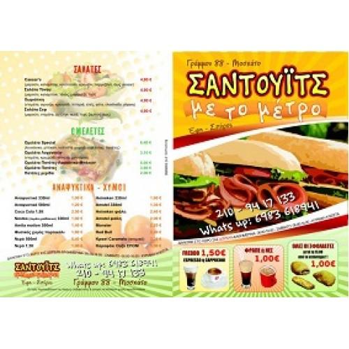 Φυλλάδιο Α4 Σάντουϊτς με το μέτρο