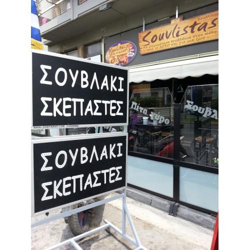 ΕΠΙΓΡΑΦΕΣ SOUVLISTAS