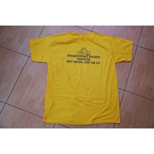 T-shirt χωματουργικά